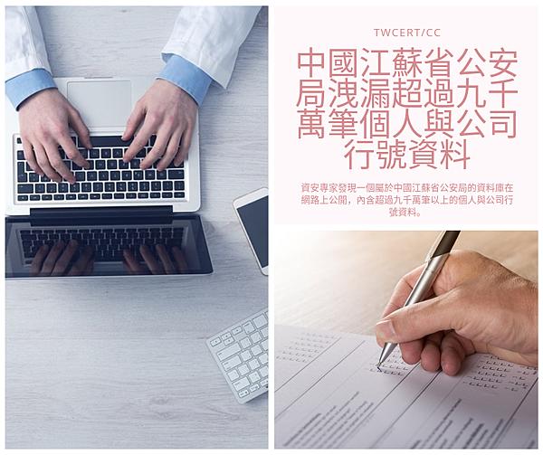 0719_中國江蘇省公安局洩漏超過九千萬筆個人與公司行號資料.png