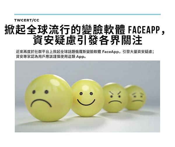 0719_掀起全球流行的變臉軟體 FaceApp,資安疑慮引發各界關注.png