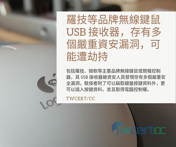 0719_羅技等品牌無線鍵鼠 USB 接收器,存有多個嚴重資安漏洞,可能遭劫持.png