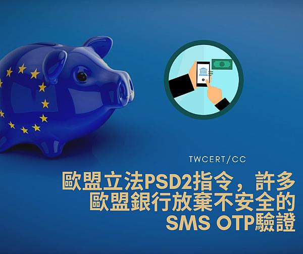 0725歐盟立法PSD2指令,許多歐盟銀行放棄不安全的SMS OTP驗證.png