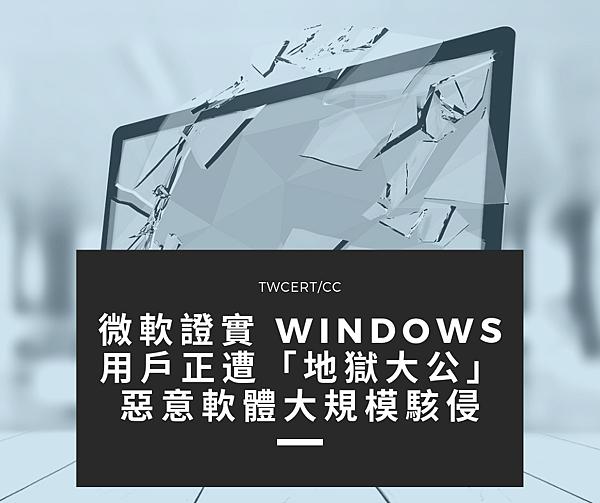 0726微軟證實 Windows 用戶正遭「地獄大公」惡意軟體大規模駭侵.png