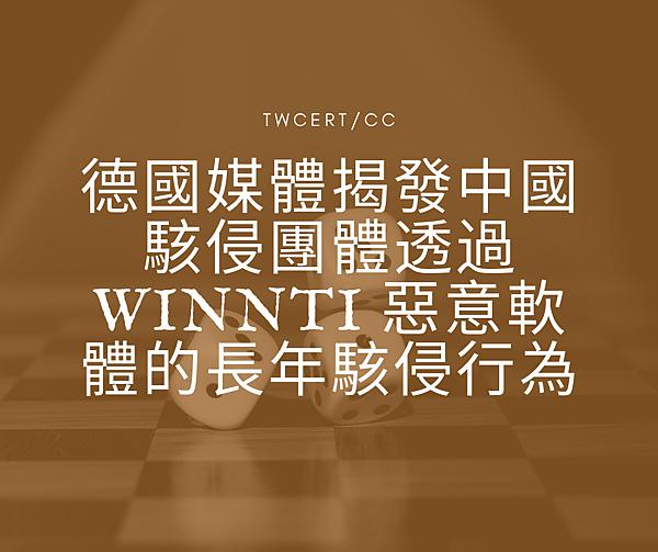 0729_德國媒體揭發中國駭侵團體透過 Winnti 惡意軟體的長年駭侵行為.png