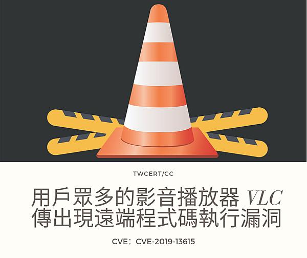 0731_用戶眾多的影音播放器 VLC 傳出現遠端程式碼執行漏洞.png