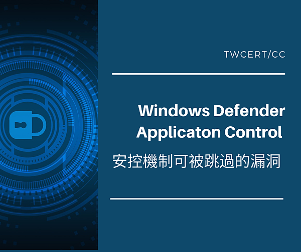 0804 Windows Defender Application Control 安控機制可被跳過的漏洞.png