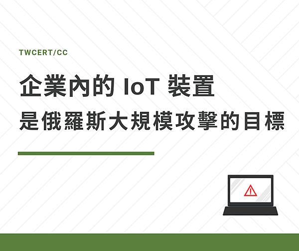0807-1企業內的 IoT 裝置 是俄羅斯大規模攻擊的目標.png