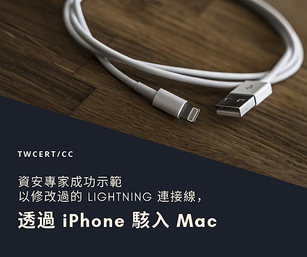 0812 TWCERT_CC 資安專家成功示範以修改過的 Lightning 連接線,透過 iPhone 駭入 Mac.png