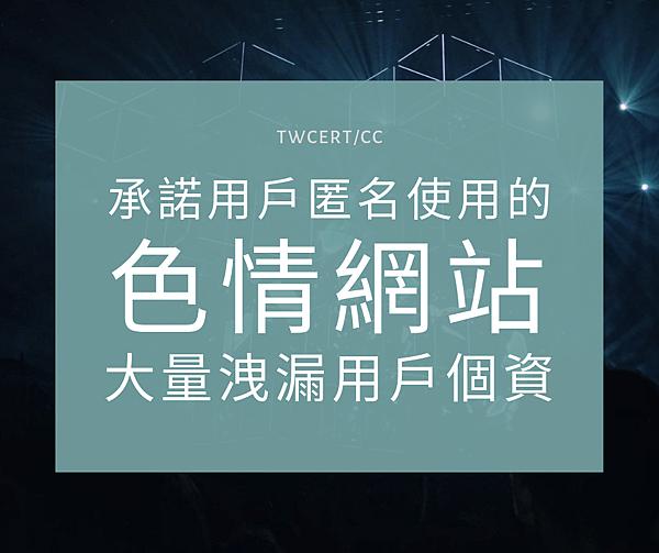 0821 TWCERT_CC 承諾用戶匿名使用的色情網站,大量洩漏用戶個資.png