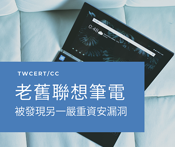 0826 TWCERT_CC 老舊聯想筆電被發現另一嚴重資安漏洞.png