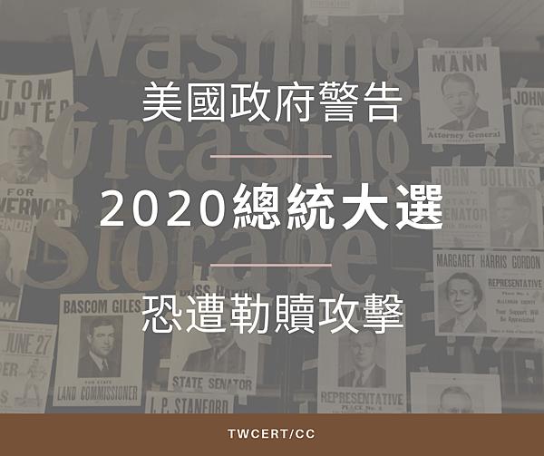 0829 TWCERT_CC 美國政府警告,2020 總統大選恐遭勒贖攻擊.png