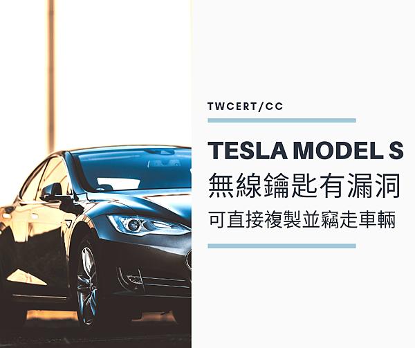 0829 TWCERT_CC Tesla Model S 無線鑰匙有漏洞,可直接複製並竊走車輛.png