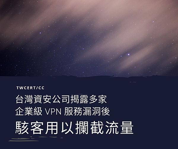 0829 TWCERT_CC 台灣資安公司揭露多家 企業級 VPN 服務漏洞後 駭客用以攔截流量.png
