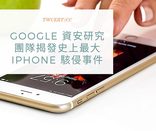 Google 資安研究團隊揭發史上最大 iPhone 駭侵事件.png