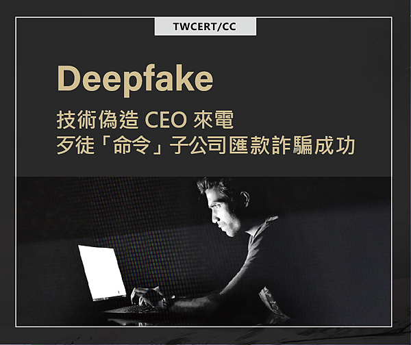 0904 TWCERT_CC 以 Deepfake 技術偽造 CEO 來電,歹徒「命令」子公司匯款詐騙成功.png
