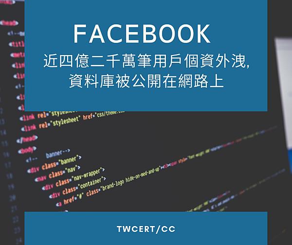 0905_TWCERT_CC_Facebook_近四億二千萬筆用戶個資外洩,資料庫被公開在網路上.png