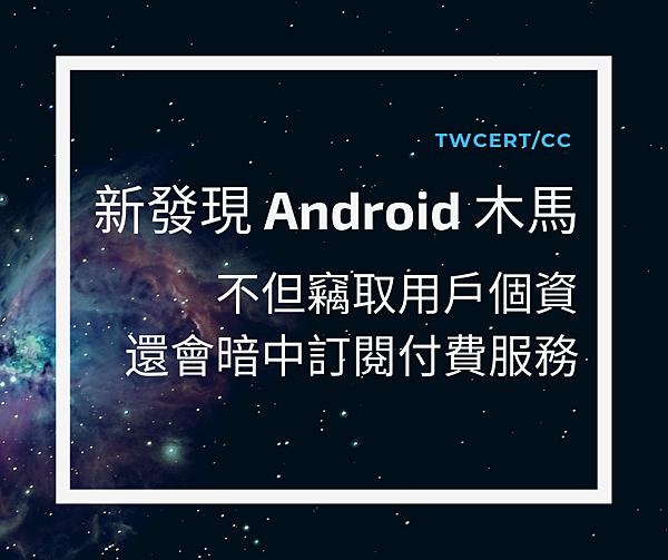 0909 TWCERT_CC 新發現 Android 木馬,不但竊取用戶個資,還會暗中訂閱付費服務.png