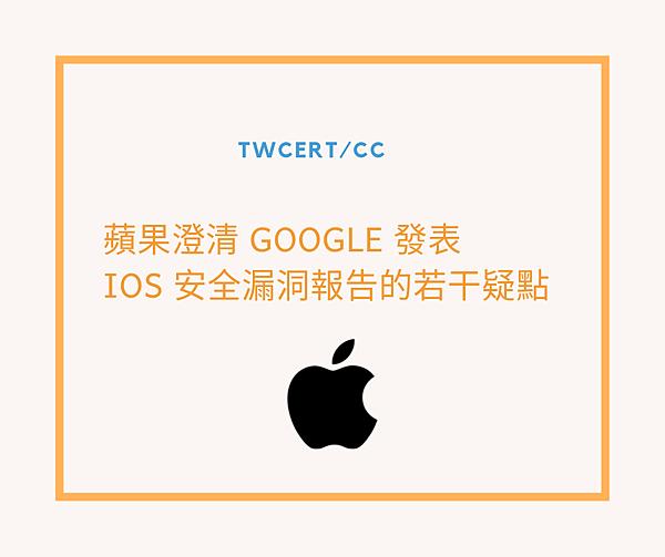 0910 蘋果澄清 Google 發表 iOS 安全漏洞報告的若干疑點.png