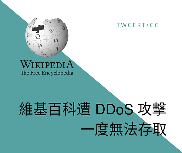 0911 TWCERT_CC 維基百科遭 DDoS 攻擊,一度無法存取.png