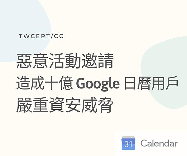 0912 TWCERT_CC 惡意活動邀請造成十億 Google 日曆用戶嚴重資安威脅.png