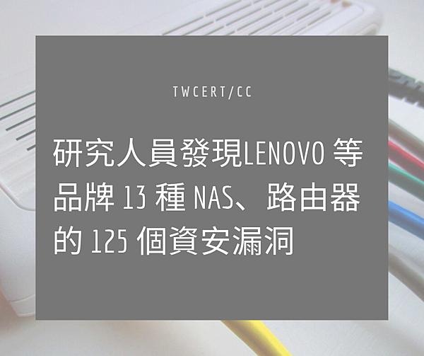 0918 TWCERT_CC 研究人員發現 Lenovo 等品牌 13 種 NAS、路由器的 125 個資安漏洞.png