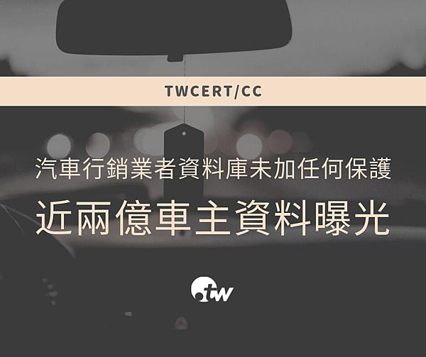 0917 TWCERT_CC 汽車行銷業者資料庫未加任何保護,近兩億車主資料曝光.png
