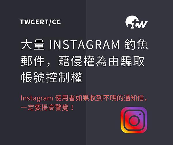 0926 TWCERT_CC 大量 Instagram 釣魚郵件,藉侵權為由騙取帳號控制權.png