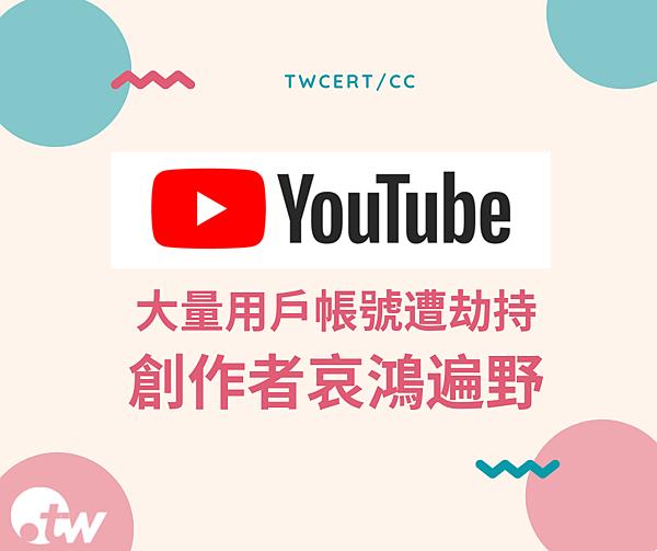0924 TWCERT_CC YouTube 大量用戶帳號遭劫持,創作者哀鴻遍野.png