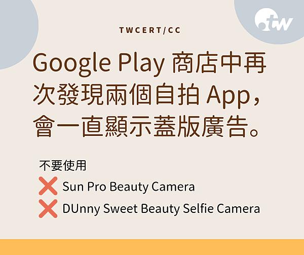 0923 TWCERT_CC Google Play 商店中再次發現兩個自拍 App,會一直顯示蓋版廣告.png