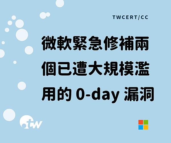 0925 TWCERT_CC 微軟緊急修補兩個已遭大規模濫用的 0-day 漏洞.png