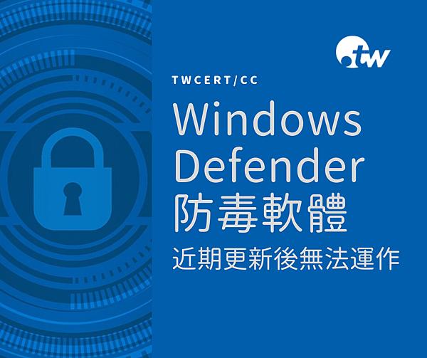 0923 TWCERT_CC Windows Defender 防毒軟體於近期更新後無法運作.png
