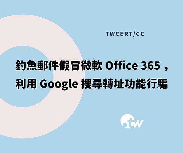 0927 TWCERT_CC 假冒微軟 Office 365 的釣魚郵件,利用 Google 搜尋轉址功能行騙.png