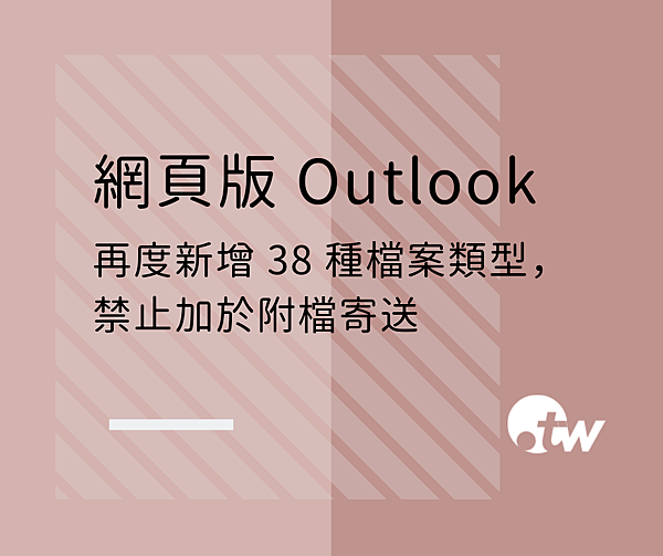 1002 TWCERT_CC 網頁版 Outlook 再度新增 38 種檔案類型,禁止加於附檔寄送.png