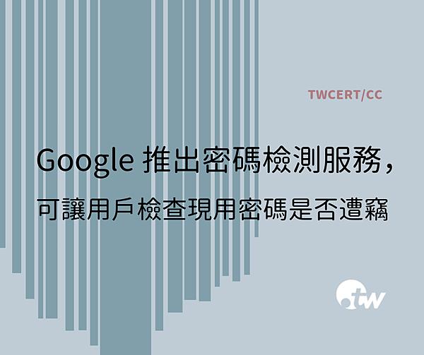 1003 TWCERT_CC Google 推出密碼檢測服務,可讓用戶檢查現用密碼是否遭竊.png