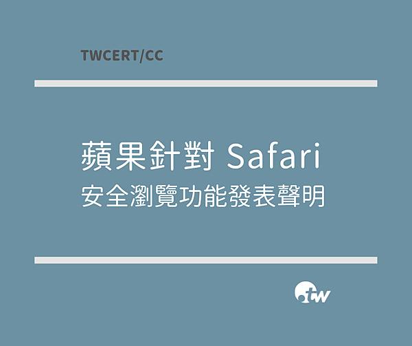 1016 TWCERT_CC 蘋果針對 Safari 安全瀏覽功能的大眾疑慮發表聲明.png