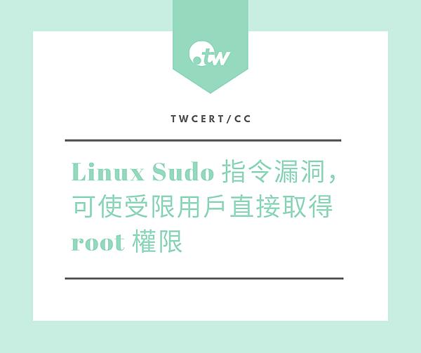 1015 TWCERT_CC Linux Sudo 指令漏洞,可使受限用戶直接取得 root 權限.png