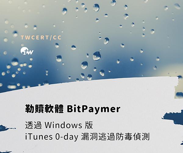 1014 TWCERT_CC 勒贖軟體 BitPaymer 透過 Windows 版 iTunes 0-day 漏洞逃過防毒偵測.png