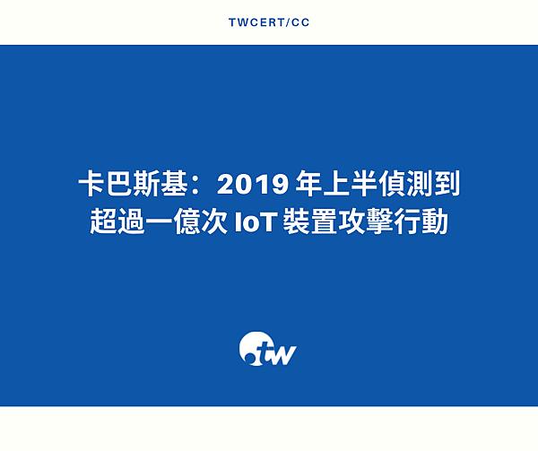 1017 TWCERT_CC 卡巴斯基:2019 年上半偵測到超過一億次 IoT 裝置攻擊行動.png