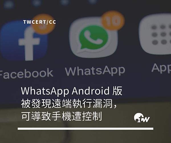 1008 TWCERT_CC WhatsApp Android 版被發現遠端執行漏洞,可導致用戶手機遭控制.png