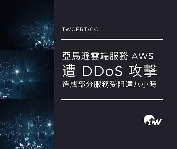 1025 亞馬遜雲端服務 AWS 遭 DDoS 攻擊,造成部分服務受阻達八小時.png