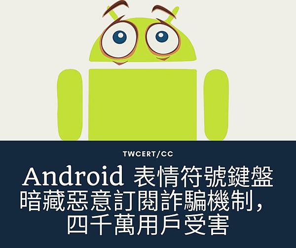 Adnroid 表情符號鍵盤暗藏惡意訂閱詐騙機制,四千萬用戶受害.png