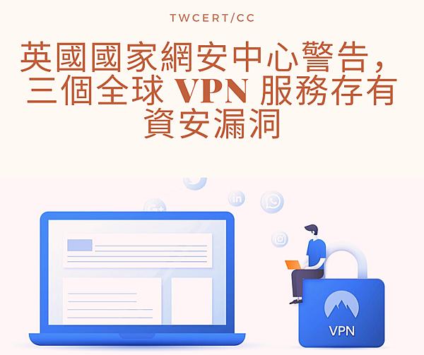 英國國家網安中心警告,三個全球 VPN 服務存有資安漏洞.png