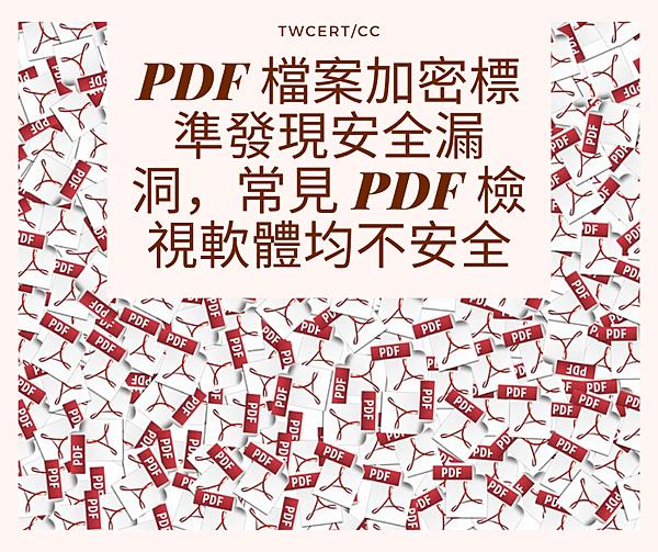 PDF 檔案加密標準發現安全漏洞,常見 PDF 檢視軟體均不安全.png