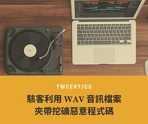 駭客利用 WAV 音訊檔案夾帶挖礦惡意程式碼.png