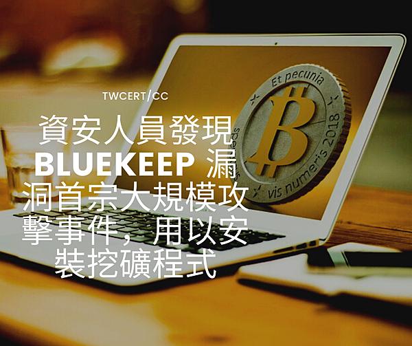 資安人員發現 BlueKeep 漏洞首宗大規模攻擊事件,用以安裝挖礦程式.png