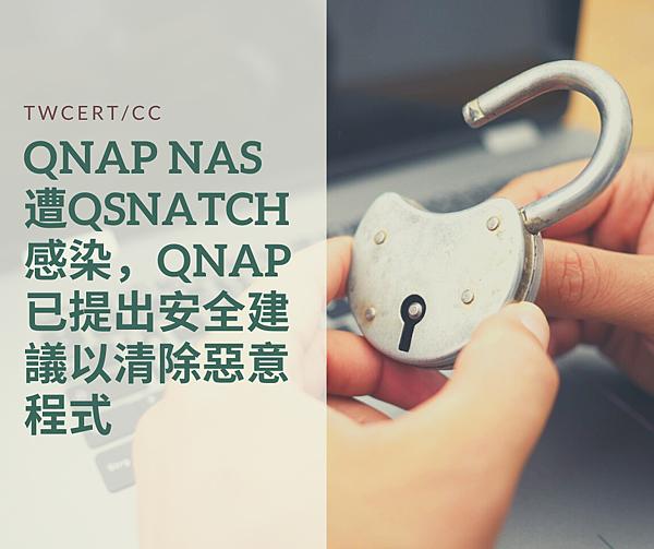 QNAP NAS遭QSnatch感染,QNAP已提出安全建議以清除惡意程式.png