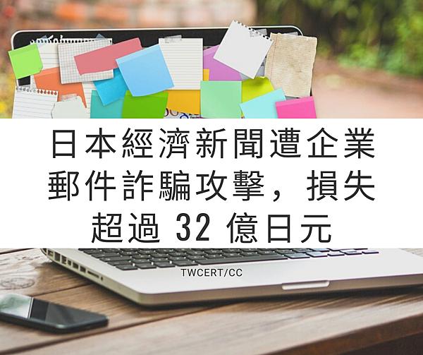 日本經濟新聞遭企業郵件詐騙攻擊,損失超過 32 億日元.png