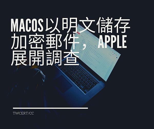MacOS以明文儲存加密郵件,Apple展開調查.png