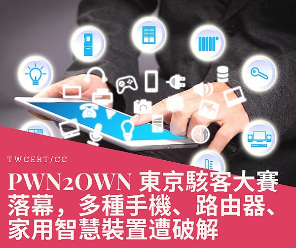 PWN2OWN 東京駭客大賽落幕,多種手機、路由器、家用智慧裝置遭破解.png