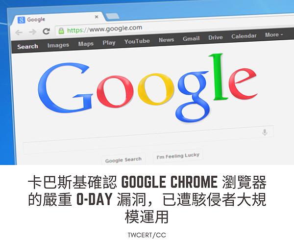 卡巴斯基確認 Google Chrome 瀏覽器的嚴重 0-day 漏洞,已遭駭侵者大規模運用.png