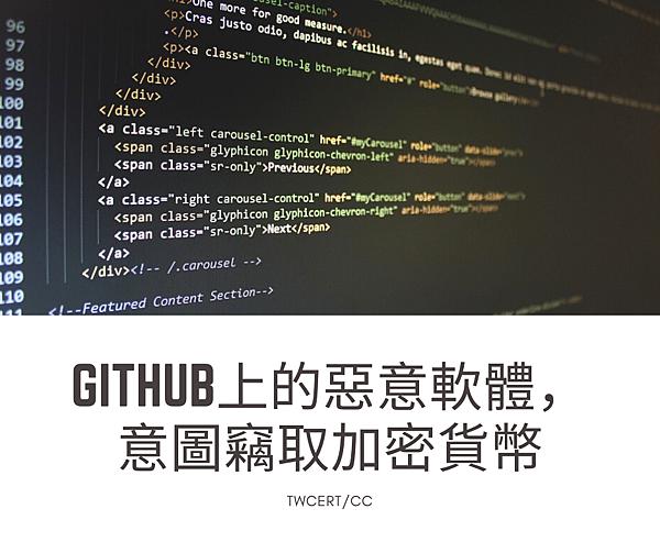 Github上的惡意軟體,意圖竊取加密貨幣.png