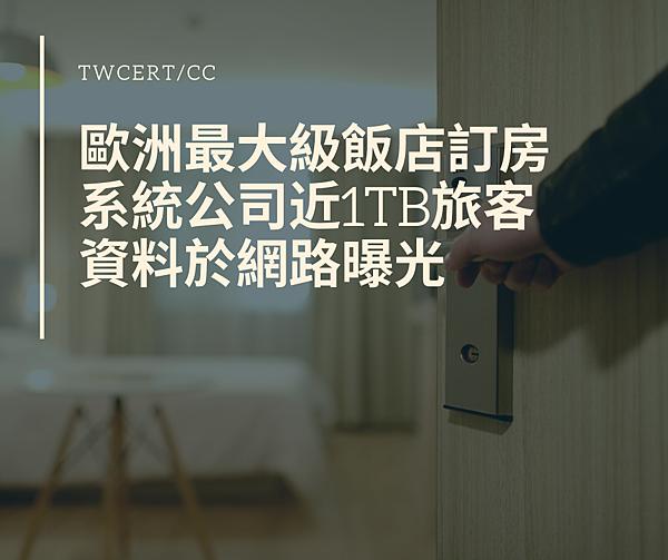 歐洲最大級飯店訂房系統公司近1TB旅客資料於網路曝光.png
